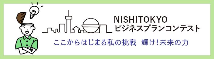 西東京市ビジネスプランコンテスト